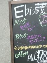 Ebi-蔵のランチ
