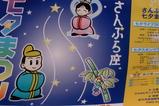 さんぷら座七夕まつり2006のお知らせ 2