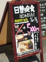 串焼バードル