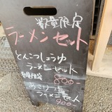 炎松 (1)