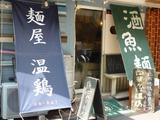 麺屋 温鶏(おんけい)