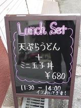 粋 Lunch Set