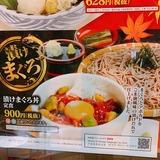 おらが蕎麦 (1)