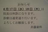 お知らせ 6/17,18