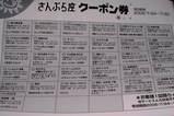 さんぷら座七夕まつり2006のお知らせ 3
