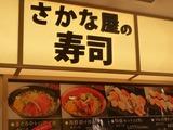 マルカワの「さかな屋の寿司」 (1)