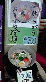 『鉄板居酒屋 松もと』の冷麺