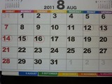 夏季休診の日程