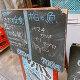 立飲海山やきや (4)