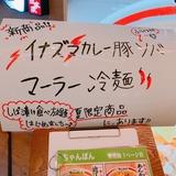 ちゃんぽん亭総本家 枚方店 (1)