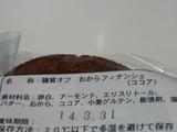 菓子工房ペルレの、おからフィナンシェ