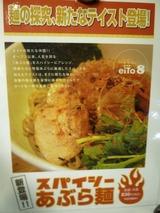 eiTo 8(エイト)