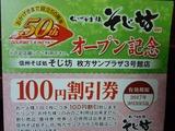 信州そば処 そじ坊 枚方サンプラザ3号館店リニューアルオープン!