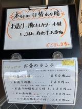 和菜 おか蔵 (1)