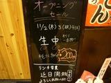 さんぷら座B1F 300円バル「NASUBI」OPEN!