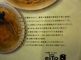 eiTo 8