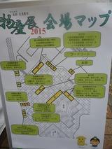 友好・交流都市物産展 '15