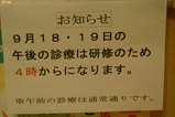 お知らせ 9/18・19