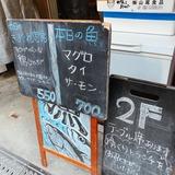 立飲海山やきや (9)