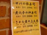 マルカワの「さかな屋の寿司」 (2)