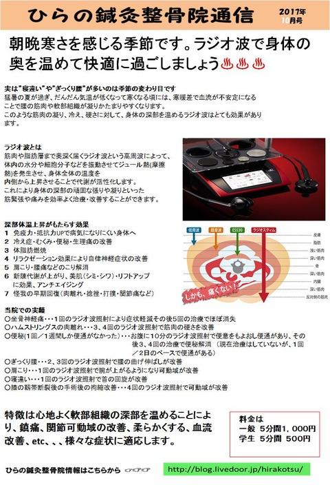 ラジオ波の効果②
