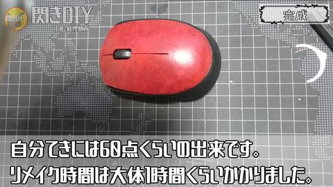 リメイクマウス完成