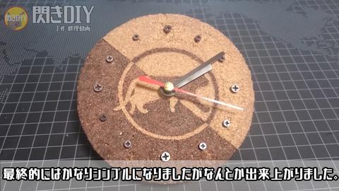 コルク時計