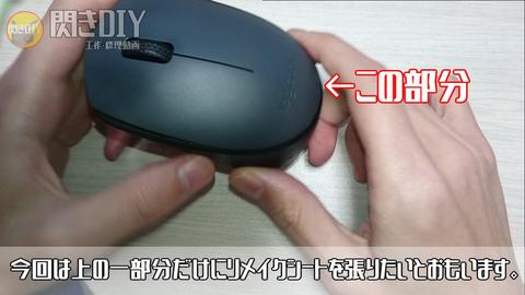 マウスにリメイクシートを貼る部分