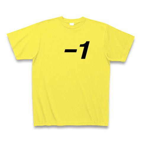 【2011年夏!24時間、テレビ見る?】パロディシリーズ -1(マイナスいち) Tシャツ(イエロー)【おもしろパロディTシャツ】