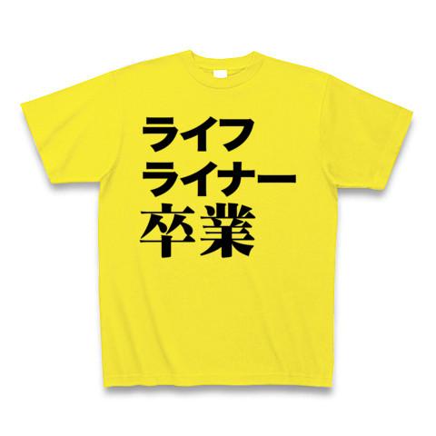 【パイプライン?NO!ライフライナーです!】アピールシリーズ ライフライナー卒業 Tシャツ(デイジー)【ライフライナー卒業!】