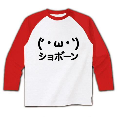 【ショボーンTシャツ!2ちゃんねるAA風の顔文字?かわいいグッズ!】かおシリーズ ('・ω・`)ショボーン顔文字AA ラグラン長袖Tシャツ(ホワイト×レッド)【('・ω・`)Tシャツ】