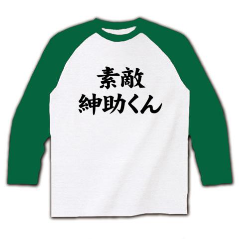 【競馬グッズ!競馬Tシャツ?】競馬シリーズ 素敵紳助くん ラグラン長袖Tシャツ(ホワイト×グリーン)【ステキシンスケクンTシャツ】