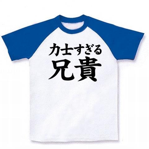 【どすこ~い!おすもうさん?NO!アニキです!】レッテルシリーズ 力士すぎる兄貴 ラグランTシャツ(ホワイト×ブルー)【お相撲さんTシャツ】