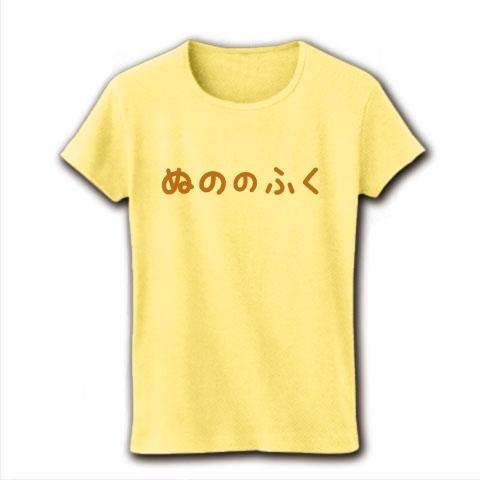 【ゲームTシャツ!ゲームグッズ!DQマニアに捧ぐ?】アピールシリーズ ぬののふく(2012茶ver) リブクルーネックTシャツ(ライトイエロー)【ぬののふくTシャツ】