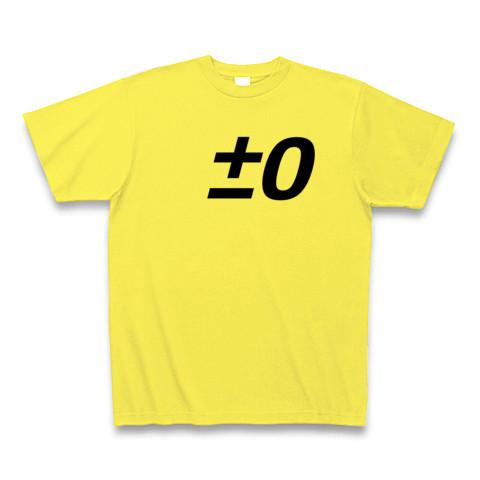 【2011年夏!24時間、テレビ見る?】パロディシリーズ +-0(プラスマイナスゼロ) Tシャツ(イエロー)【24時間、テレビを見る時のTシャツ】