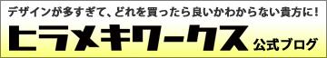 【おもしろTシャツ通販】ヒラメキワークス【バカグッズ販売】公式ブログ