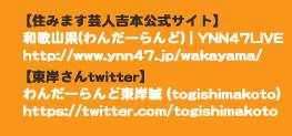 【住みます芸人吉本公式サイト】和歌山県(わんだーらんど) | YNN47LIVE 【東岸誠さんtwitter】わんだーらんど東岸誠 (togishimakoto)