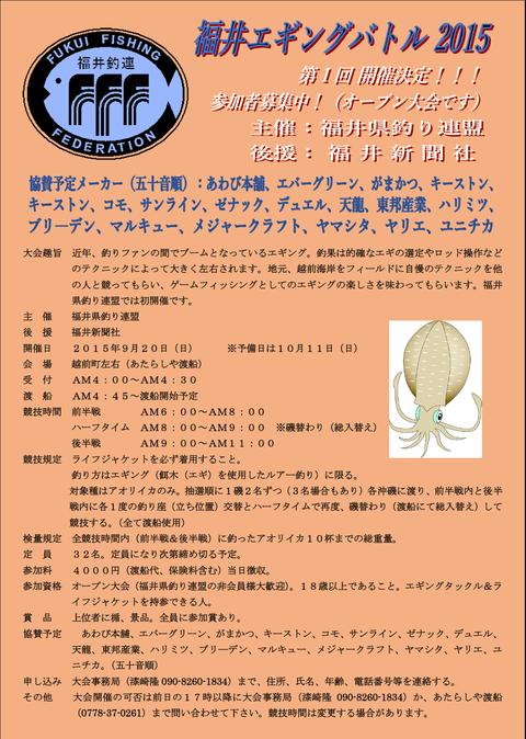 福井エギングバトル2015 ポスター