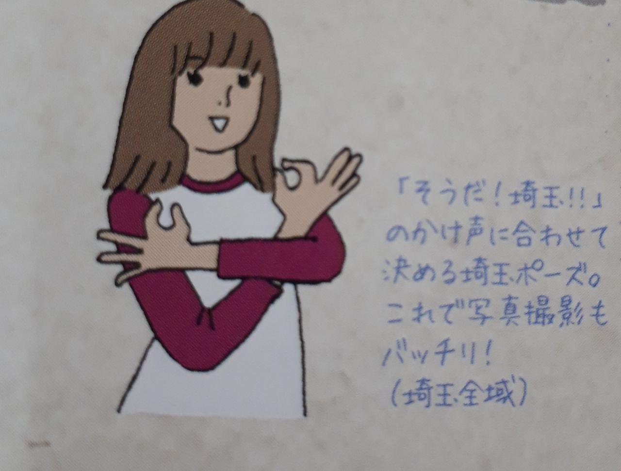 翔んで埼玉 ポーズ
