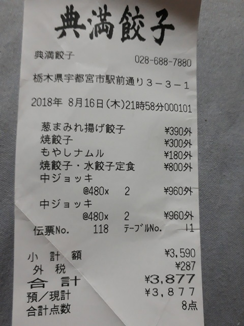 20180821_192110