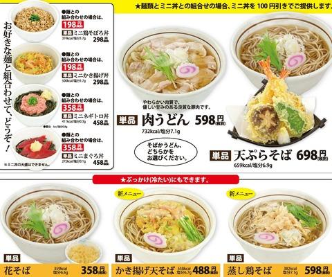 1803grand_menu_007-2