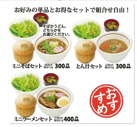 1803grand_menu_009-1