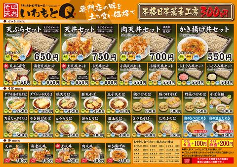 menu_top_1702