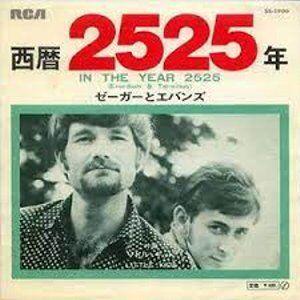 ダウンロード2525