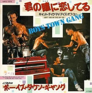 can t take my eyes off you 君の瞳に恋してる boys town gang