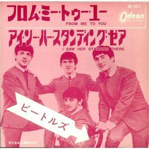 THE_BEATLES_FROM+ME+TO+YOU+-+RED+VINYL-421326