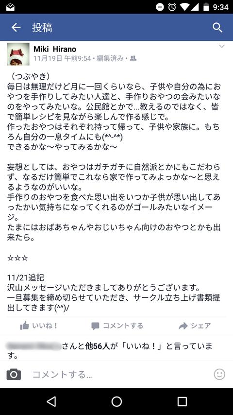 2015-11-26blogおやつ部
