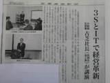 金属産業新聞2009年3月2日号