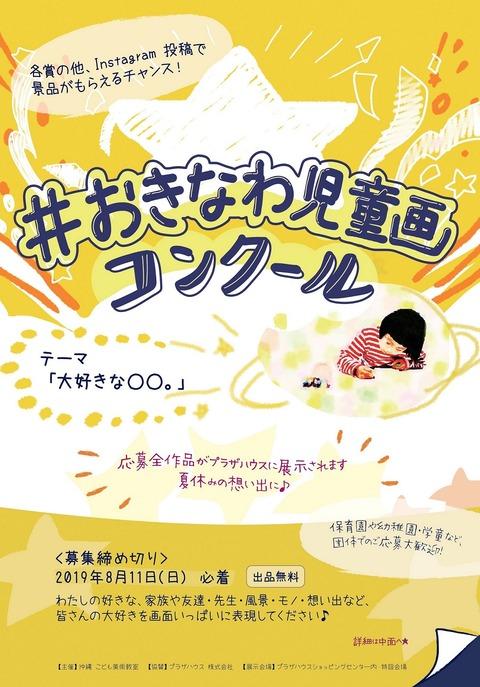 #おきなわ児童画コンクール