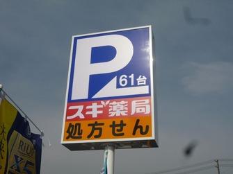 P1210843